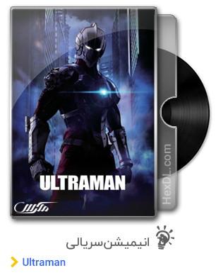 دانلود انیمیشن سریالی Ultraman