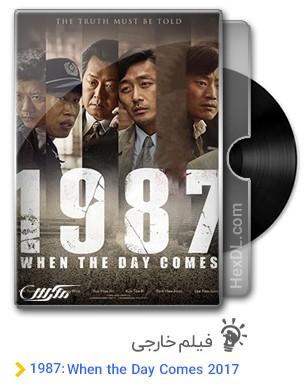 دانلود فیلم 1987 when the day comes