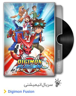 دانلود انیمیشن سریالی Digimon Fusion