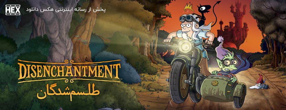 دانلود انیمیشن سریالی طلسم شدگان