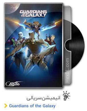 دانلود انیمیشن سریالی Guardians of the Galaxy
