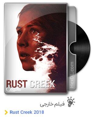 دانلود فیلم Rust Creek 2018