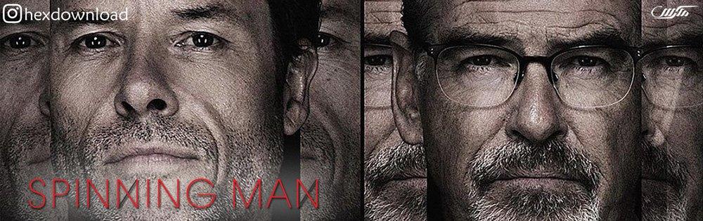 دانلود فیلم مرد چرخنده Spinning Man 2018