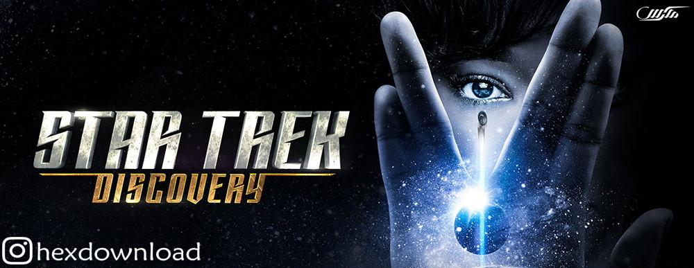 دانلود سریال Star Trek: Discovery