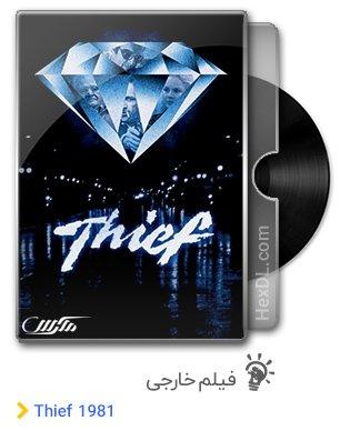 دانلود فیلم Thief 1981