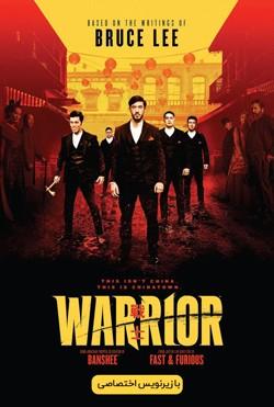 دانلود سریال مبارز Warrior