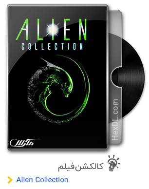 دانلود فیلم Alien