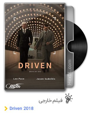 دانلود فیلم Driven 2018