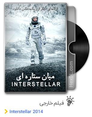 دانلود فیلم میان ستاره ای Interstellar 2014