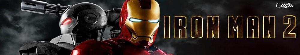دانلود فیلم Iron Man