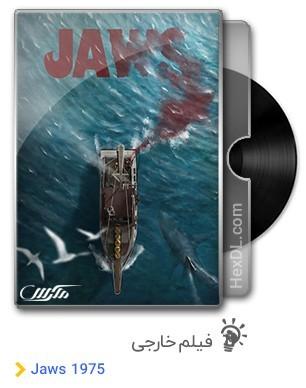 دانلود فیلم Jaws 1975