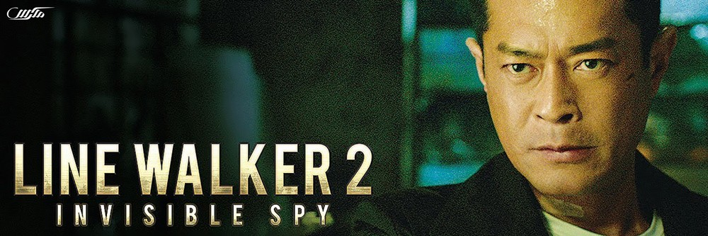 دانلود فیلم Line Walker 2: Invisible Spy 2019