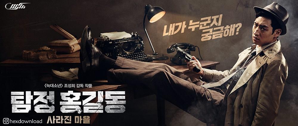 دانلود فیلم Phantom Detective 2016