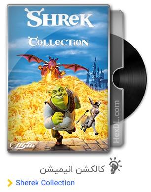 دانلود انیمیشن Shrek