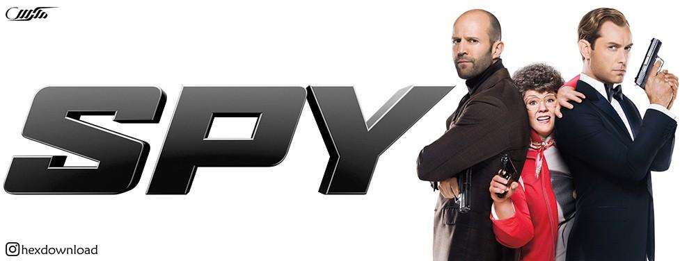 دانلود فیلم Spy 2015