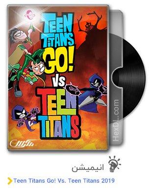 دانلود انیمیشن Teen Titans Go Vs Teen Titans 2019