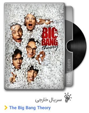 دانلود سریال The Big Bang Theory