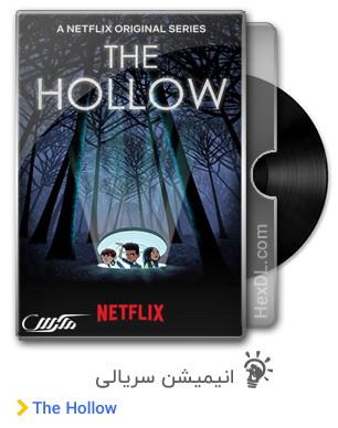 دانلود انیمیشن سریالی The Hollow