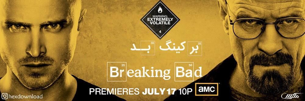 دانلود سریال بریکینگ بد Breaking Bad با دوبله فارسی