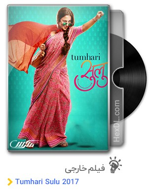 دانلود فیلم Tumhari Sulu 2017