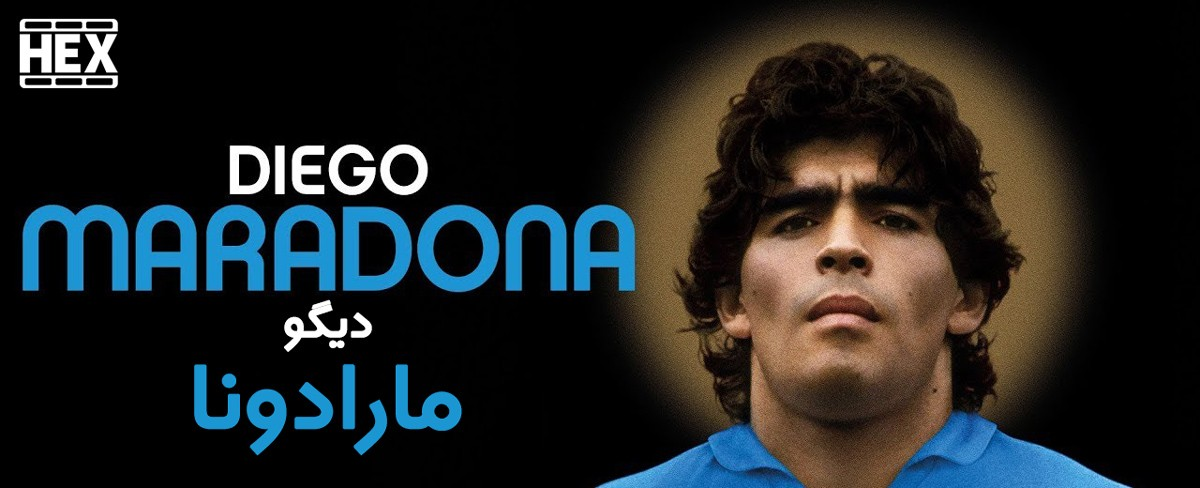 دانلود مستند دیگو مارادونا 2019
