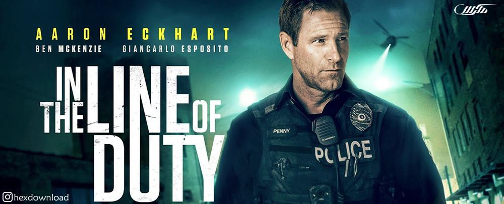 دانلود فیلم Line of Duty 2019