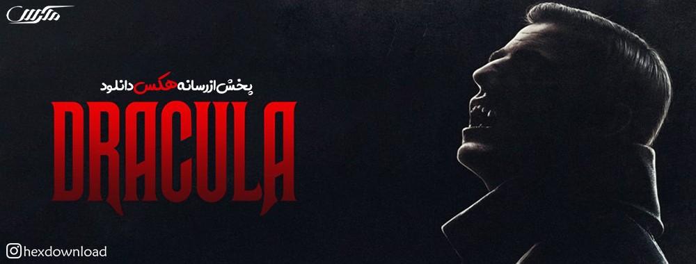 دانلود سریال دراکولا Dracula - هکس دانلود