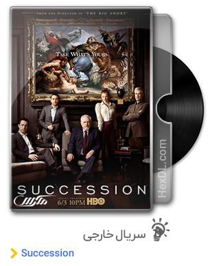 دانلود سریال وراثت Succession - هکس دانلود