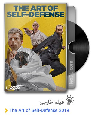 دانلود فیلم The Art of Self-Defense 2019