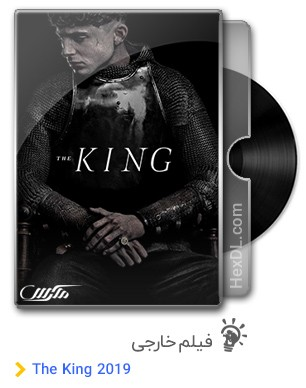 دانلود فیلم The King 2019
