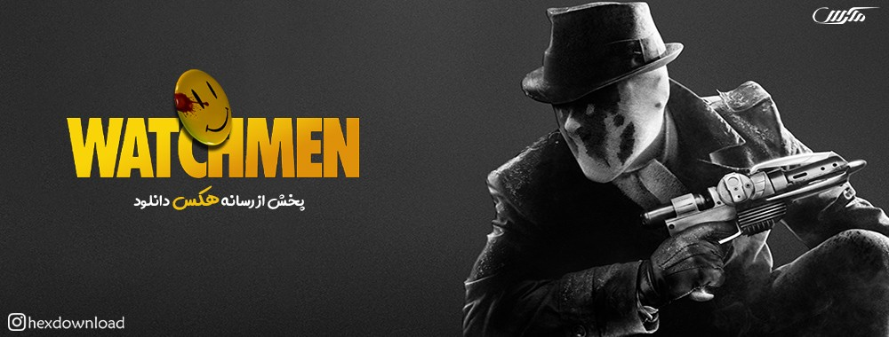 دانلود سریال نگهبانان Watchmen - هکس دانلود