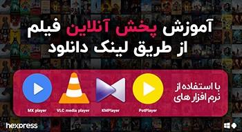 آموزش پخش آنلاین فیلم