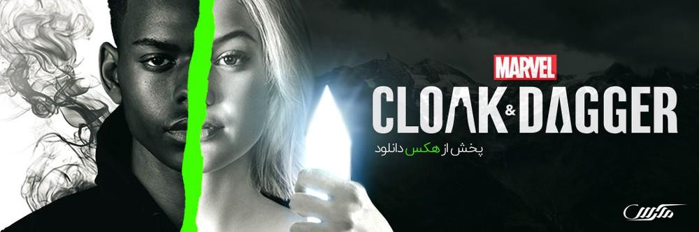 دانلود سریال Cloak & Dagger