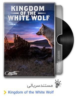 دانلود مستند سریالی Kingdom of the White Wolf