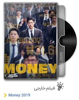 دانلود فیلم Money 2019