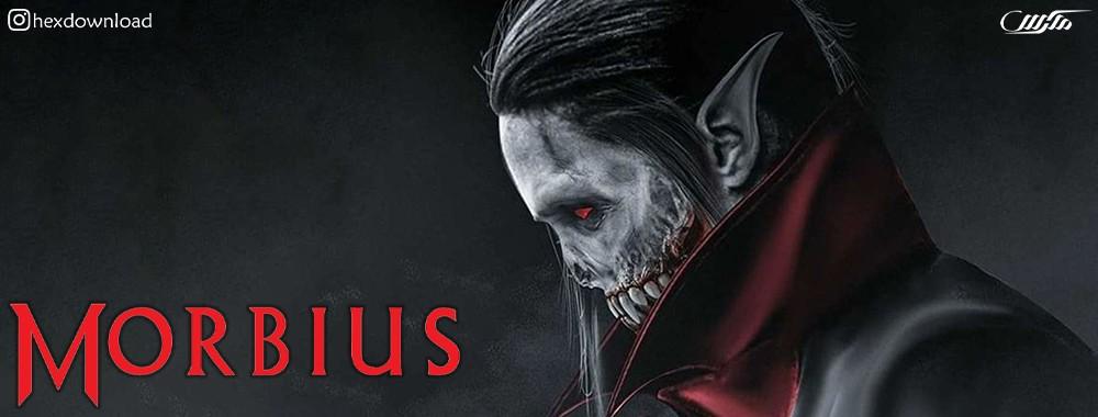 دانلود فیلم Morbius 2021