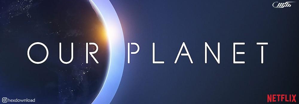 دانلود مستند سریالی سیاره ما Our Planet