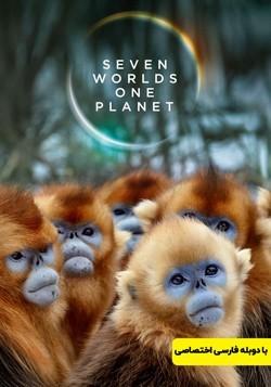 دانلود مستند سریالی Seven Worlds One Planet