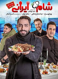 دانلود سری جدید شام ایرانی (فصل 9 و 10)