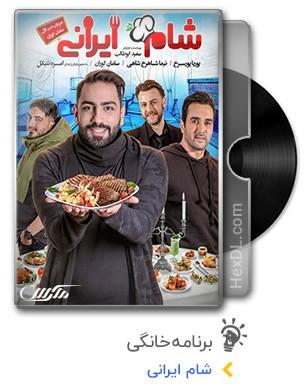 دانلود سری جدید شام ایرانی
