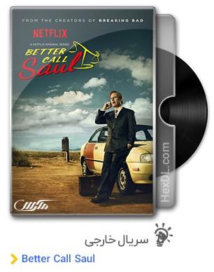 دانلود سریال Better Call Saul