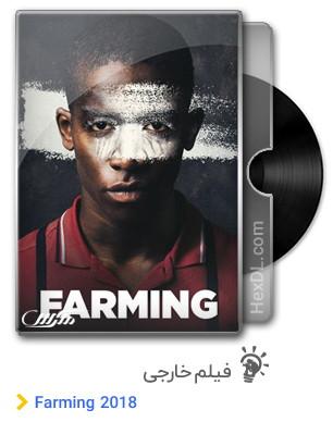 دانلود فیلم Farming 2018