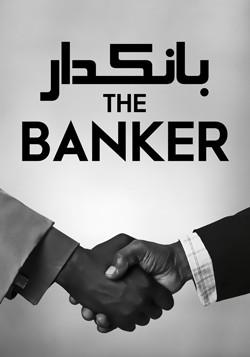 دانلود فیلم بانکدار The Banker 2020