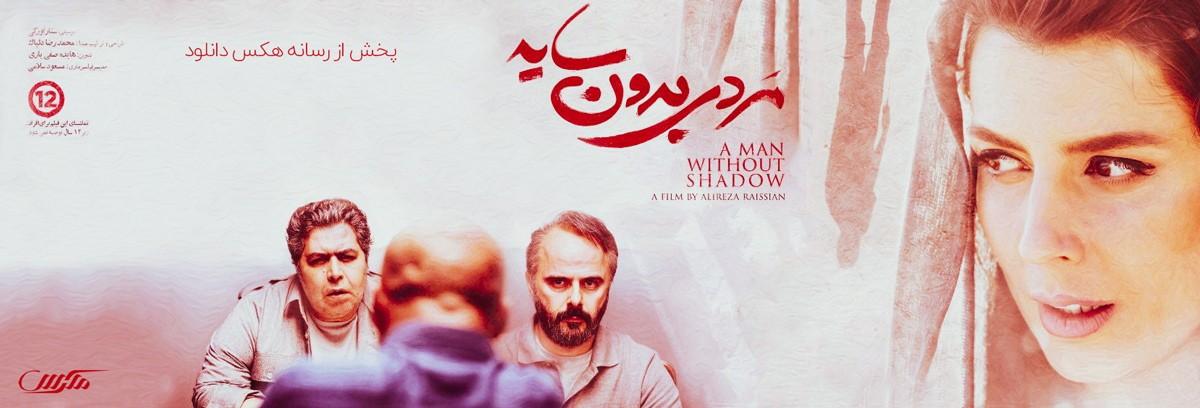 دانلود فیلم مردی بدون سایه