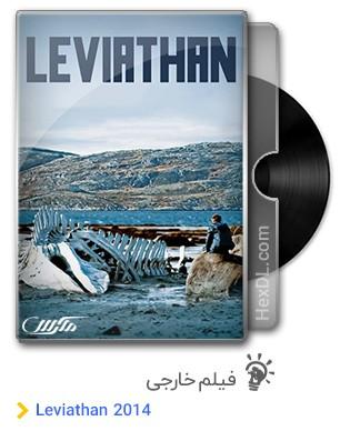 دانلود فیلم Leviathan 2014