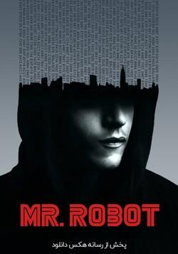 دانلود سریال مستر ربات Mr. Robot
