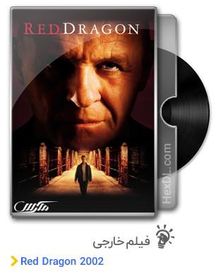 دانلود فیلم Red Dragon 2002