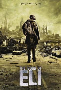 دانلود فیلم کتاب ایلای The Book of Eli 2010