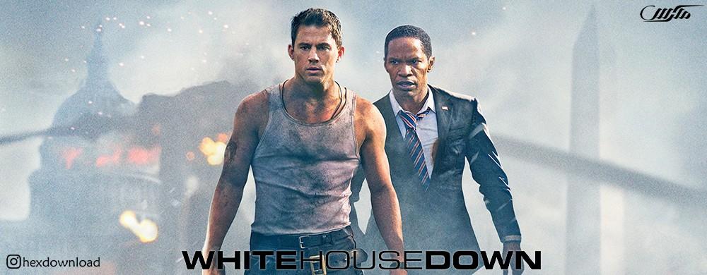دانلود فیلم White House Down 2013