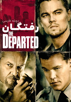 دانلود فیلم رفتگان The Departed 2006